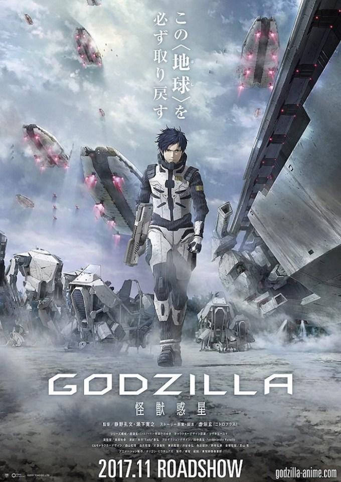 アニメゴジラ映画『GODZILLA-怪獣惑星-(第一章)』の登場人物のポスター画像