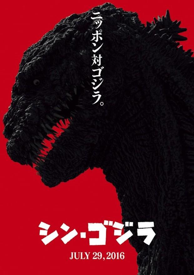 ゴジラ映画『シンゴジラ』のポスター画像