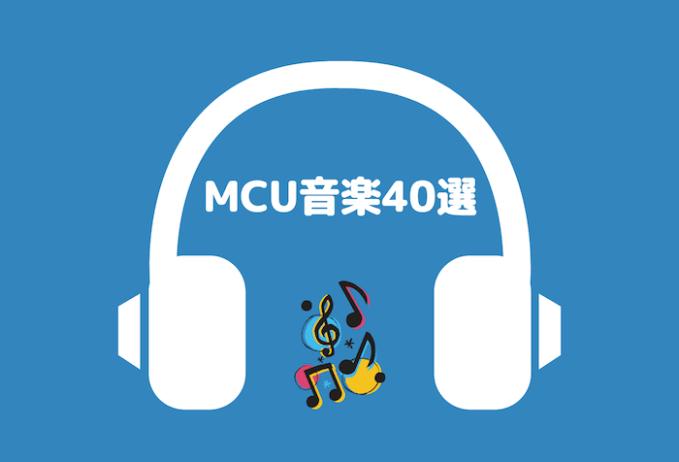 マーベル・シネマティック・ユニバース(MCU)で使われた音楽40選