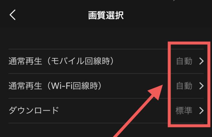U-NEXTで画質を変更する方法(アプリ)