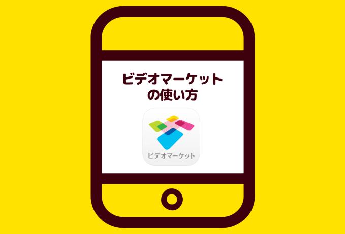 ビデオマーケットの使い方ロゴ
