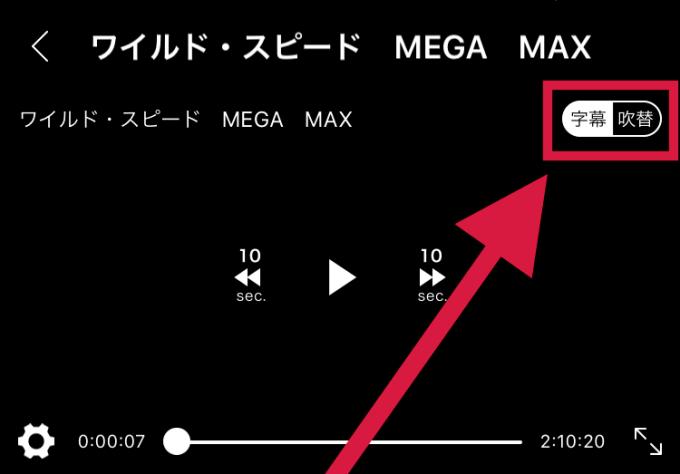 dTVの字幕・吹替の切り替え方法