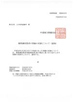 地質調査業者の登録更新通知