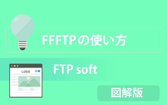 FTPの使い方