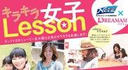 ネッツトヨタ 様|キラキラ女子★Lesson