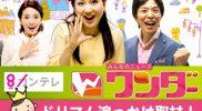 関テレ「ワンダー」追っかけ取材 5/2放送決定!
