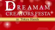 DREAMAM CREATORS FESTA|東急ハンズ梅田店|12/10~12/25