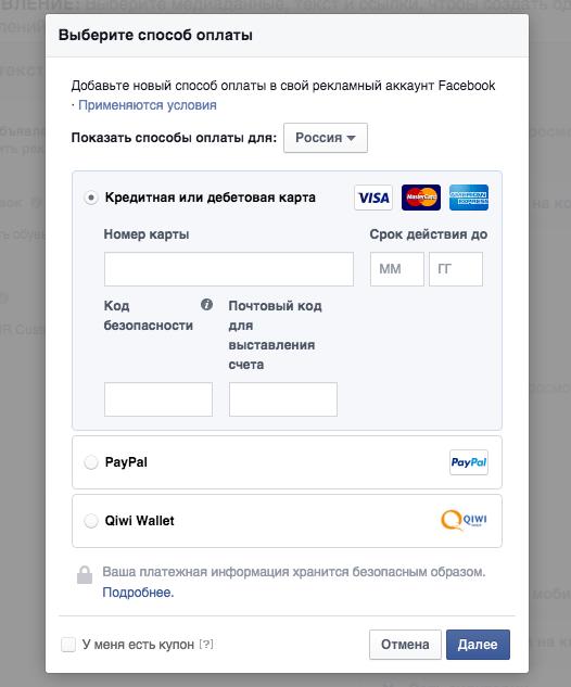Налаштовуємо систему оплату реклами в Фейсбук