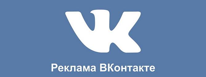 Таргетинг «Вконтакте»: разбираем в подробностях