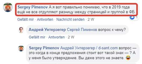 Sergey Pimenov: пример глупости и самоуверенности