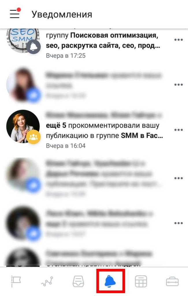 Раздел Уведомления приложения Pages Manager