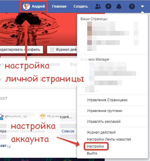 Две группы настроек: личная страница и аккаунт Фейсбук