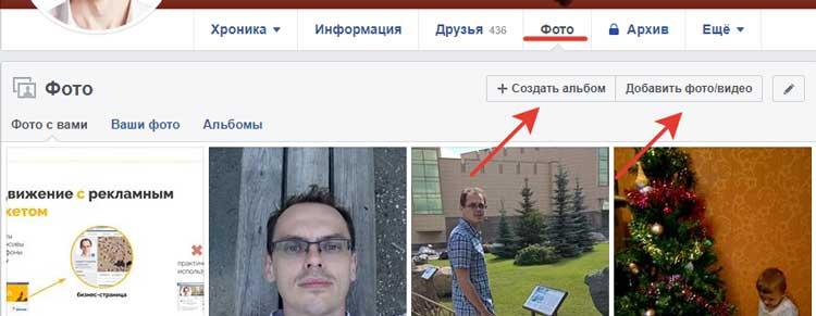 Раздел Фото -фото с вами