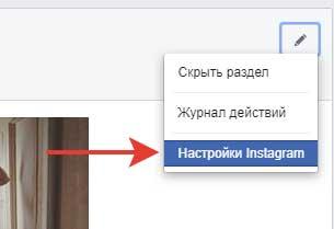 Настройка Инстаграм