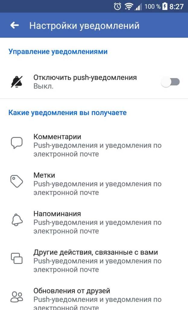 Настройка уведомлений в приложении Фейсбук