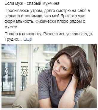 Пример нативной рекламы психолога