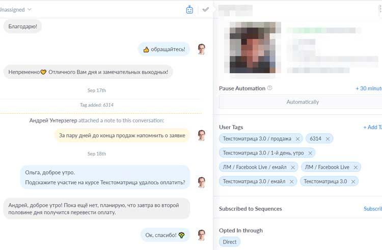 Пример коммуникаций через ManyChat