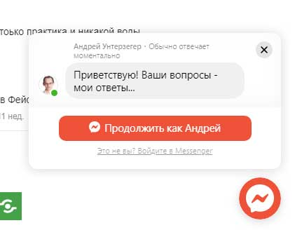Онлайн чат Messenger выглядит очень органично и не навязчиво