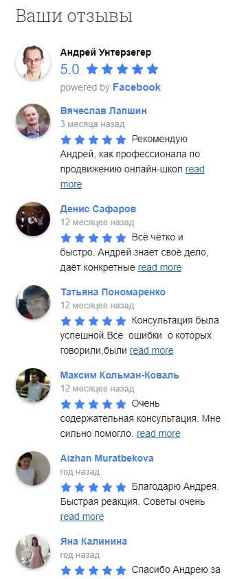 Отзывы на сайте берутся с бизнес-страницы Facebook