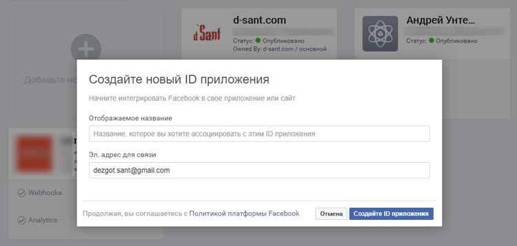 Создаем приложение в Facebook