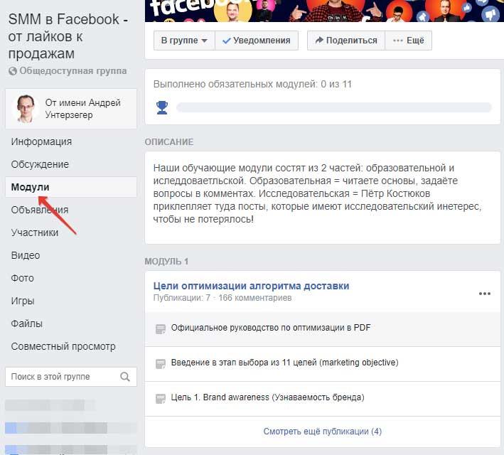 Обучающий модули в группе Facebook