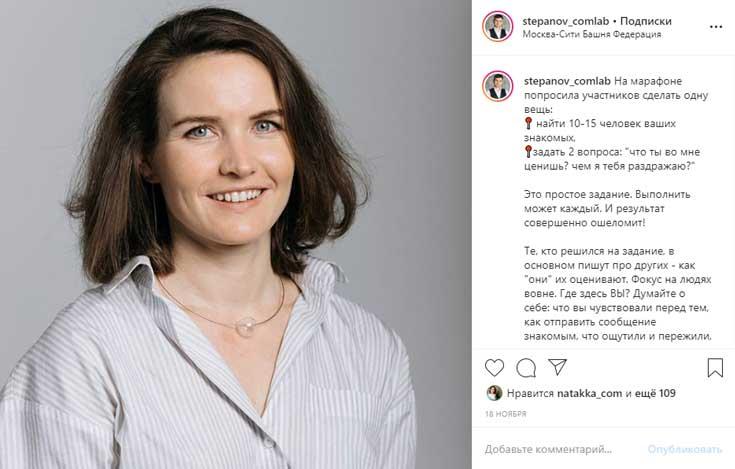 Наталья Полетаева, пост в Инстаграм