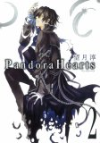 Pandora Hearts, #2