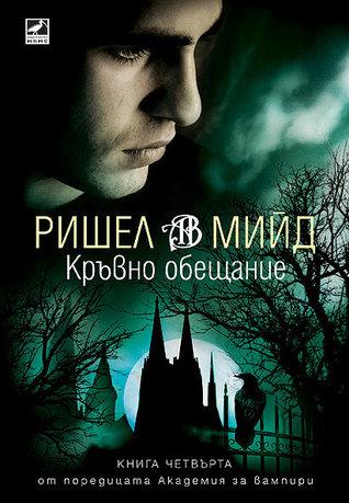 Кръвно обещание (Академия за вампири, #4)