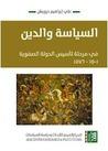 السياسة والدين في مرحلة تأسيس الدولة الصفوية 1501 - 1576
