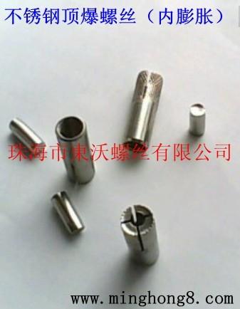 珠海東沃螺絲有限公司生產供應不銹鋼頂爆螺絲