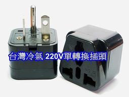 臺灣 冷氣 220V 單轉換插頭 轉萬國插座 萬用轉接器 可使用大陸 220V 家電 豆漿機 等 - 露天拍賣