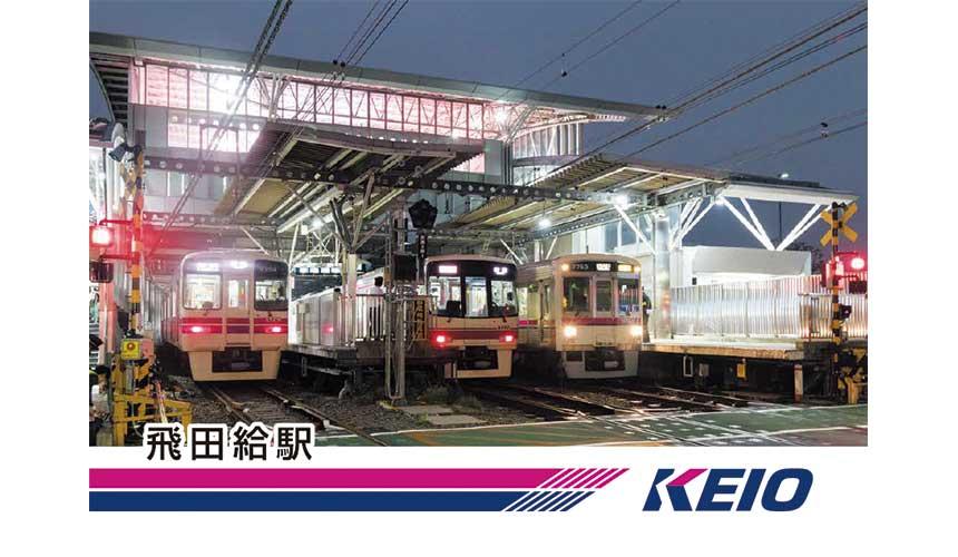 是車票更是賀年卡!京王電鐵將於1月1日凌晨整點發售「令和初迎春記念乘車券」   樂吃購!日本