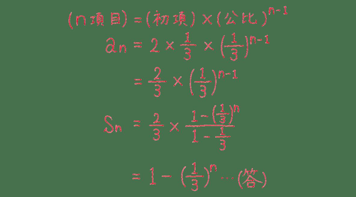 【高校數學B】「等比數列{a_n}の和(2)」(練習編) | 映像授業の ...