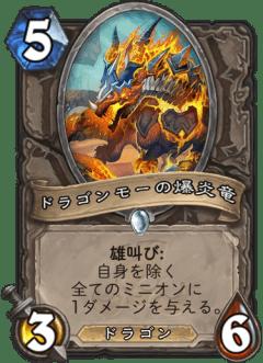 ドラゴンモーの爆炎竜