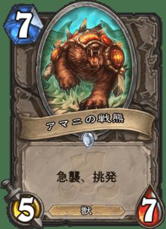 アマニの戦熊