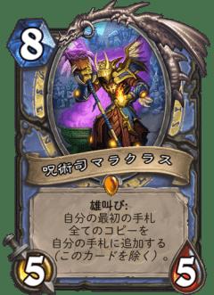 呪術司マラクラス