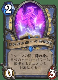 ドラゴンホークの精霊