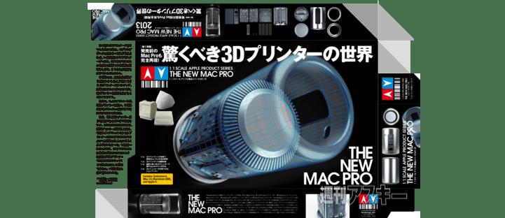 mac-pro-3d printed_08