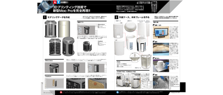 mac-pro-3d printed_09