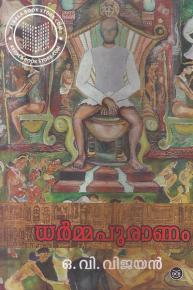 Image result for dharmapuranam