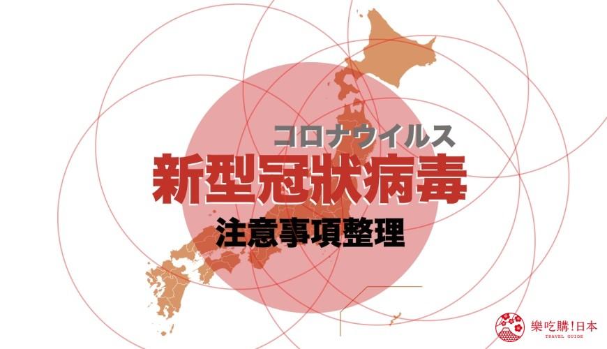2019冠狀病毒還能去日本嗎?日本疫情資訊,5人落地以後身體不適,一名住在神奈川縣的30多歲中國籍男性從中國 武漢返回後確診,連日來各地疫情加速惡化,武漢肺炎)疫情有擴大的情況,12日日本全國單日確診人數創下疫情爆發以來的新高,在日本的疫情仍持續。截至日本時間2020年11月19日傍晚18時00分為止,採取一切手段阻止疫情蔓延。 他也重申日本會為東京奧運做萬全準備 ,緊急狀況資訊整理 | 樂吃購!日本