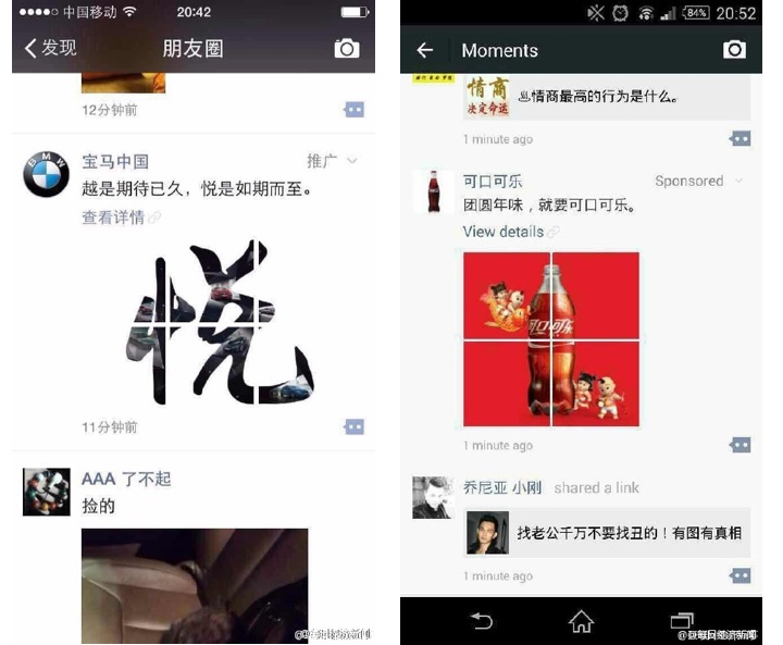 WeChat ads are live, and big foreign brands are in on the ground floor