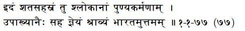 Mahabharata - shata sahasram or 100, 000 shlokas