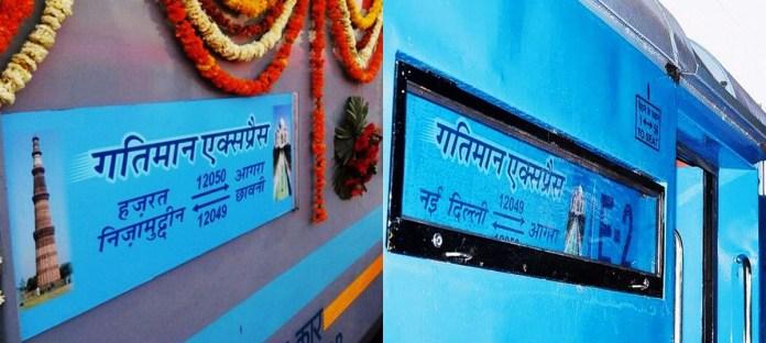 क्यों गतिमान एक्सप्रेस भारतीय रेलवे की कामयाबी के बजाय इसकी नाकामयाबी का प्रतीक है