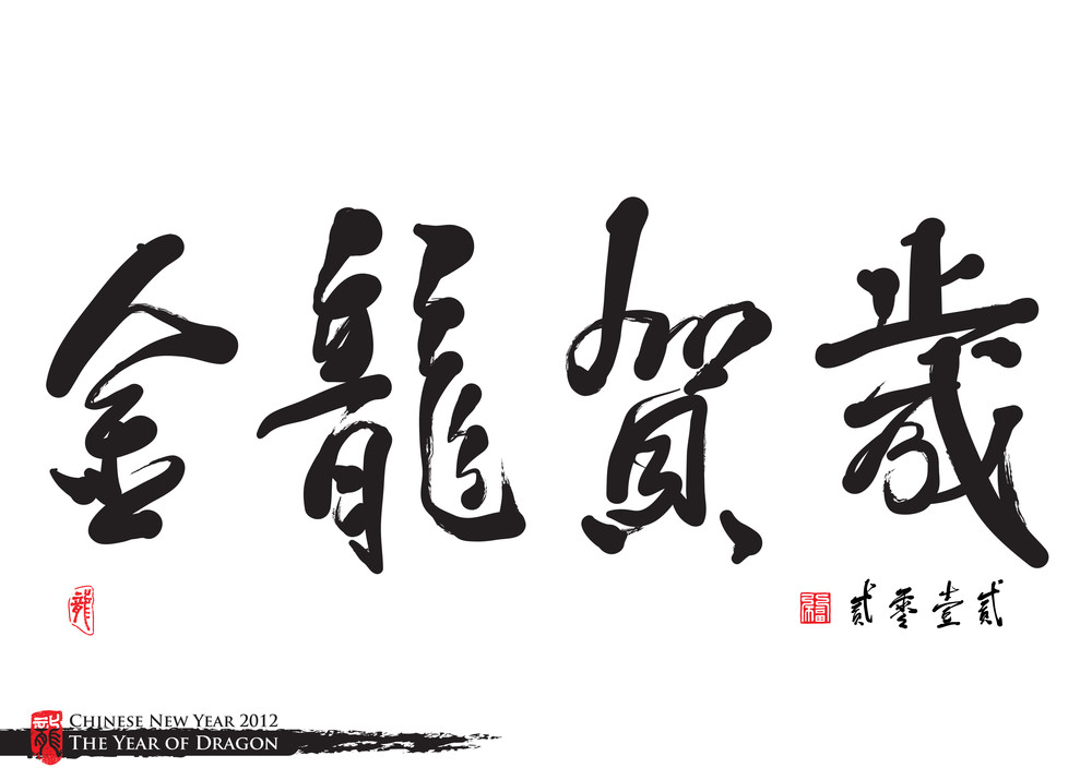 Vector Chinese New Year Calligraphy For The Year Of Dragon     Vector Chinese New Year Calligraphy For The Year Of Dragon  Translation   Golden Dragon Year Celebration