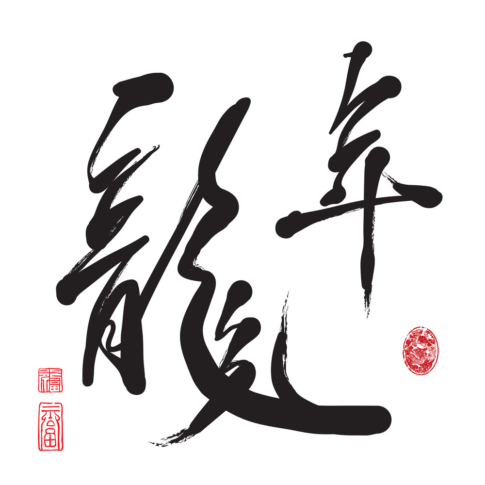 Vector Chinese New Year Calligraphy For The Year Of Dragon     Vector Chinese New Year Calligraphy For The Year Of Dragon  Translation   Year Of Dragon