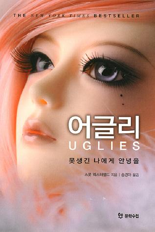 어글리 (Uglies, #1)