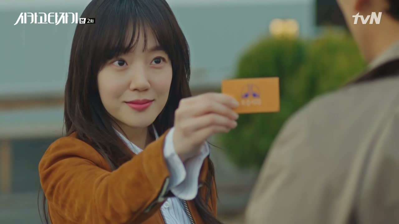 Image result for chicago typewriter im soo jung