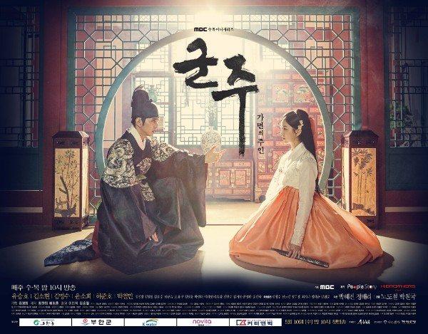 "Imagini pentru Yoo Seung Ho & Kim So Hyun in ""Ruler: Master of the Mask"" poster"