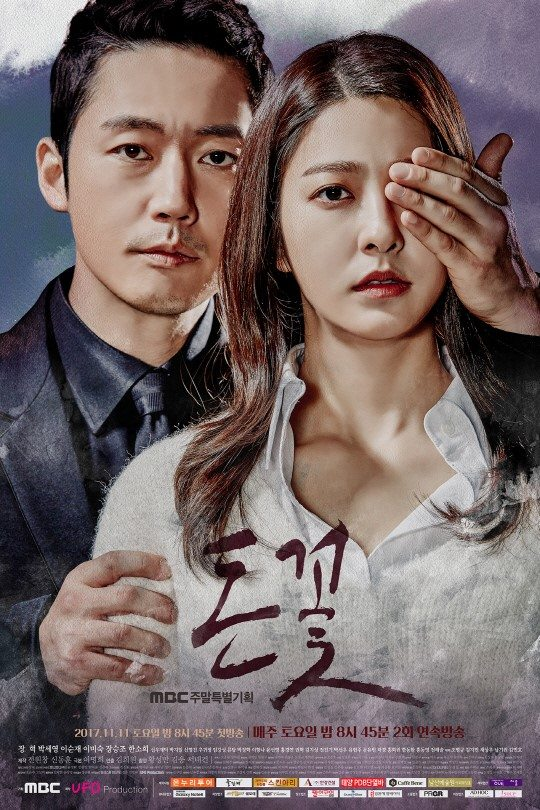 Image result for Money Flower mbc poster